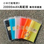 小米行動電源3 20000 mAh 高配版 專用保護套 小米移動電源3 20000mAh