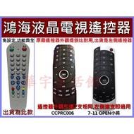 (免設定)鴻海 7-11 Open小將液晶電視遙控器.InFocus液晶電視遙控器CCPRC006鴻海液晶電視遙控器