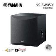 YAMAHA NS-SW050 重低音喇叭 台灣山葉公司貨