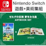 任天堂 Nintendo Switch 薩爾達傳說 織夢島+美術設定集組