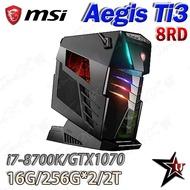 MSI 微星【Aegis Ti3 8RD-022】Win10 八代 i7 六核 雙碟 獨顯 電競桌機 Feng3C