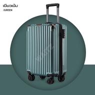 กระเป๋าเดินทาง20/24นิ้ว รุ่นซิป วัสดุPC+ABSแข็งแรงทนทาน  กระเป๋าเดินทาง กระเป๋าล้อลาก กระเป๋าขึ้นเครื่อง  หมุนได้ 360 องศา