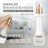 次氯酸鈉製造機 消毒液 防疫 不用搶酒精 HANLIN-ClO902 隨身迷你消毒水製造瓶 電解 次氯酸納水