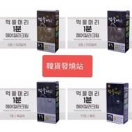 衝評價《韓貨發燒站》韓國墨魚染髮劑1分鐘快染⭐白髮專用⭐