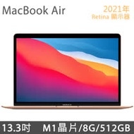 《UAG行動究極防護組》MacBook Air M1 8G/512G 搭UAG後背包
