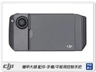 DJI 大疆 機甲大師 RoboMaster S1 手機/平板用控制手把 配件(公司貨)
