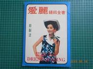 絕版收藏《愛麗縫紉全書 裁製法 》 王阿珠著 愛麗縫紉 【CS 超聖文化2讚】