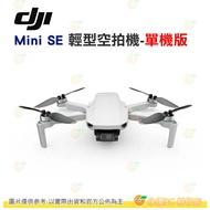 大疆 DJI Mini SE 輕型空拍機 單機版 公司貨 30分鐘飛行時間 3軸 2.7K 機械增穩相機 GPS精準懸停