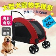 中大型犬專用寵物推車(三色可選)超大空間/拉桿包/寵物提袋/外出籠/拉桿箱/大型犬推車/三輪推車