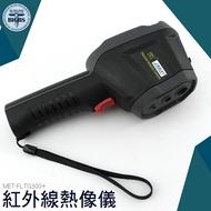熱顯像儀 紅外線筆 熱像儀 溫控 紅外線熱像儀 工業用紅外線測溫槍
