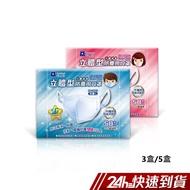 藍鷹牌 台灣製 3D兒童一體成型防塵口罩 6-10歲  50入 3盒/5盒 多款任選 (藍粉) 蝦皮24h 現貨