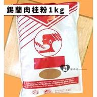 ●樂烘焙● GABAN 錫蘭肉桂粉 1kg 味道溫和