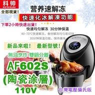 【升級版】【免運】陶瓷塗層耐高溫!盡在科帥AF602S智能台灣電壓110V大容量空氣電炸鍋無油空氣炸鍋