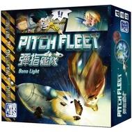 Pitch Fleet 彈指艦隊 桌遊 Z609 桌上遊戲/一盒入 定[#850]~繁體中文版 德國桌上遊戲Board Game
