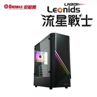 安耐美 流星戰士 Leonids LN30 電腦機殼