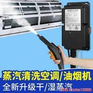 蒸汽清洗機空調清洗工具全套高溫多功能家用便攜設備家電油煙機蒸汽清潔機 MKS摩可美家
