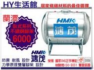 《HY生活館》HMK 鴻茂 蘭潭6000 6噸臥式水塔 #304不鏽鋼水塔 不銹鋼水塔厚桶