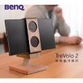 陳列出清 BenQ TreVolo-2 靜電藍牙喇叭 可攜式 無線揚聲器 藍芽喇叭 音響 公司貨