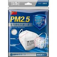 【醫護寶】】3M  9501 9501V(帶呼氣閥)  PM2.5空污微粒防護口罩