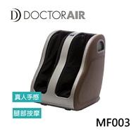 DOCTOR AIR MF-003 3D腿部按摩器【酷樂館】