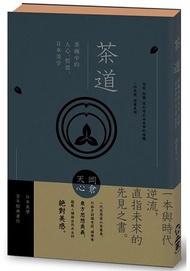 茶道:茶碗中的人心、哲思、日本美學(茶之書 新譯本)