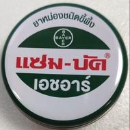 泰國青草膏(18g)