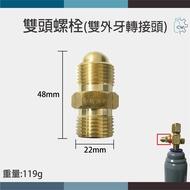 ~鋼瓶世界~ 雙頭螺栓(內牙轉外牙) 轉接頭/鋼瓶轉接頭/氬氣錶轉接頭