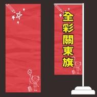 【直立旗/關東旗04】(不含旗座)