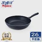 【BEKA貝卡】貝卡新一代亮彩陶瓷不沾鍋系列 單柄平底鍋24cm (5113537247) 亮彩藍亮彩藍