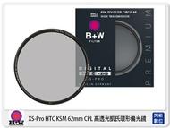 【分期0利率,免運費】德國 B+W XS-Pro HTC KSM CPL MRC nano 62mm 高透光 超薄框 凱氏 偏光鏡 (62,公司貨)