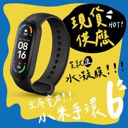 現貨 小米手環6 標準版NFC版 贈送保貼 小米 智能手環 運動手環 血氧偵測 心率監測 台灣保固一年 Sp金選