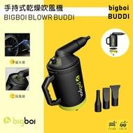 澳洲原裝【bigboi】手持式乾燥吹風機 (二段風速/風扇減噪/吹水機/風乾/烘乾/汽車機車/洗車/車輪)