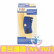 I-M 愛民 醫療護具 NS-707 萊克開放式護膝 護具 護膝【生活ODOKE】