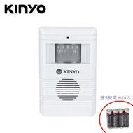 KINYO 紅外線自動感應無線來客報知器-電池式