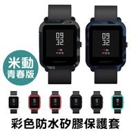 米動手錶 Amazfit 青春版 專用保護套 矽膠套 軟殼 保護殼 智慧手錶 智能 有賣保護貼 替換帶 全包覆式 防摔