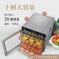 美國 AROMA 紫外線全金屬十層溫控 乾果機 食物乾燥機 果乾機 烘乾機 (附贈食譜)