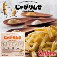 【Calbee】PatatoFarm北海道搖搖薯條三兄弟綜合4種類Jaga Rimuse 120g 預購 挑食屋