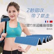 【Lux Yoga】竹炭超纖摺疊瑜珈墊-台灣製(8mm)