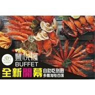 豐悅匯日本料理buffet假日全日餐卷