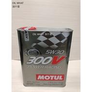 ⁂油什麼⁂ 魔特 MOTUL 300V 5W30 POWER RACING 2L