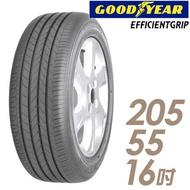 【GOODYEAR 固特異】Eagle EfficientGrip 失壓續跑輪胎_單入組_205/55/16(EFGR)
