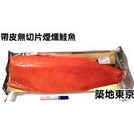 ★築地東京★【煙燻鮭魚,規格:整尾營業用,重量:2KG±10%/包】