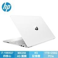 HP Pavilion 15-cs3043TX 陶瓷白+星曜銀 惠普窄邊框輕薄筆電/i7-1065G7/MX250 4G/8G/1TB+256G PCIe/15.6吋IPS FHD/W10/2年保/8QG56PA#AB0