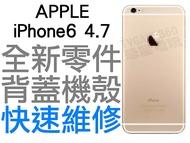 APPLE 蘋果 iPhone6 4.7 機殼背蓋機殼 金色 手機背蓋 全新零件 專業維修【台中恐龍電玩】