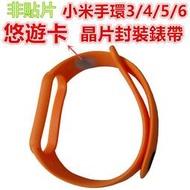 悠遊卡錶帶 適用小米手環6/5/4/3紅色橙色內置成人空卡晶片滴膠封裝硅膠替換腕帶 白淨家智能手錶帶 客制化小米周邊配件