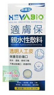 適膚保 親水性敷料(人工皮) 5cm x20cm/片