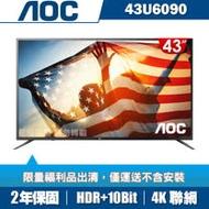 [福利品]【美國AOC】 43吋4K HDR聯網液晶顯示器+視訊盒43U6090