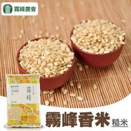 【霧峰農會】霧峰香米-糙米-2kg-包 (2包一組)