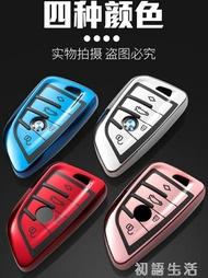 專用于新款寶馬5系鑰匙包525li530刀鋒X1殼X5扣 X3車鑰匙套118i 初語生活