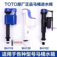 原廠TOTO馬桶水箱配件 CW764 CW854 CW719B進水閥 上水閥上水器。293028
